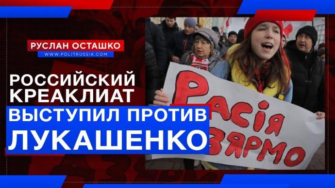 Российский креаклиат выступил против Лукашенко (Руслан Осташко)