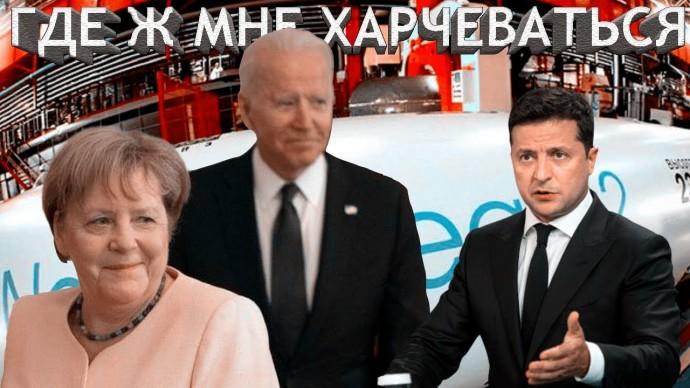 Почему Меркель и Байден не поддержали транзит газа через Украину