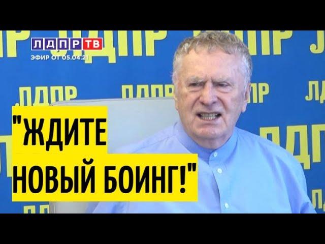 Срочно! Новое заявление Жириновского про Донбасс и Украину!