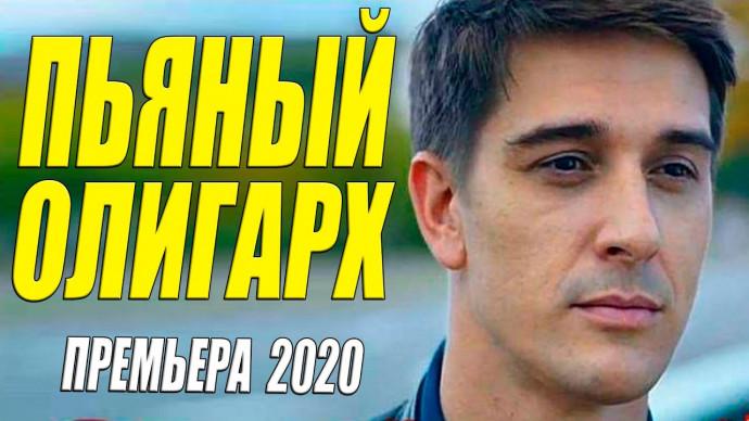 Любовь с первого взгляда!! - ПЬЯНЫЙ ОЛИГАРХ - Русские мелодрамы 2020 новинки HD 1080P