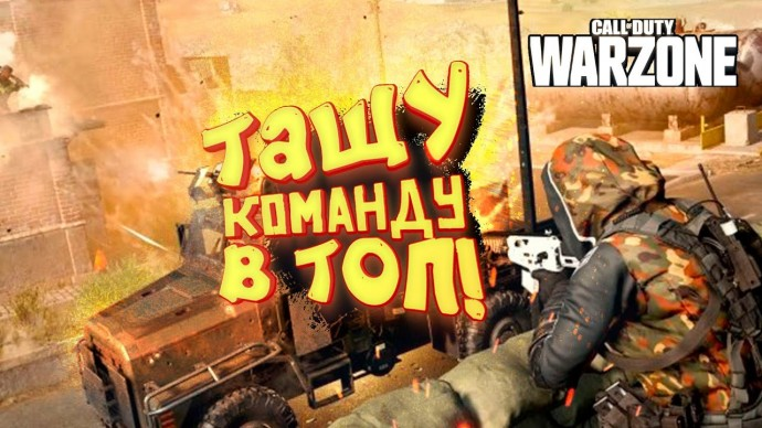 ТАЩУ КОМАНДУ В ТОП! - CALL OF DUTY: WARZONE