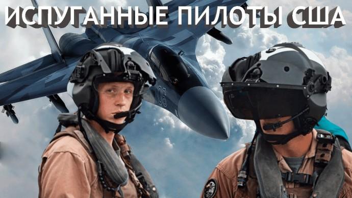 Как Су-27 до смерти напугал американских пилотов. Реакция США на ответ российских ассов