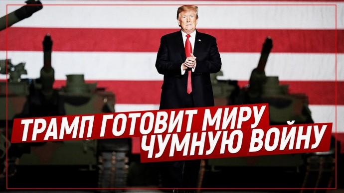 Трамп готовит миру чумную войну (Telegram. Обзор)
