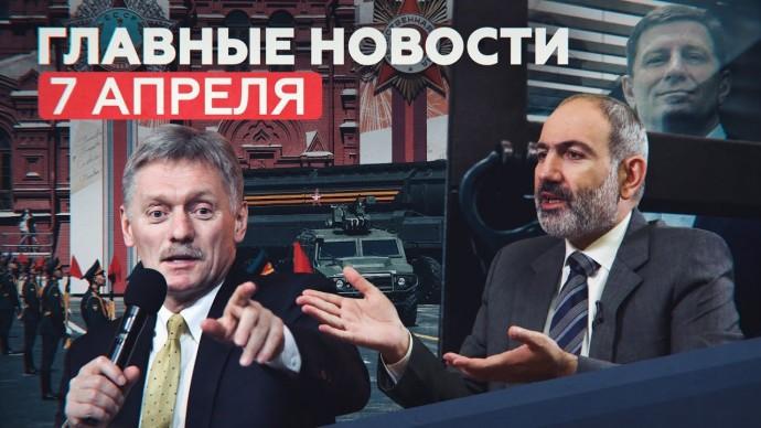 Новости дня — 7 апреля: прибытие Пашиняна в Москву, ухудшение ситуации в Донбассе, COVID-19 в США