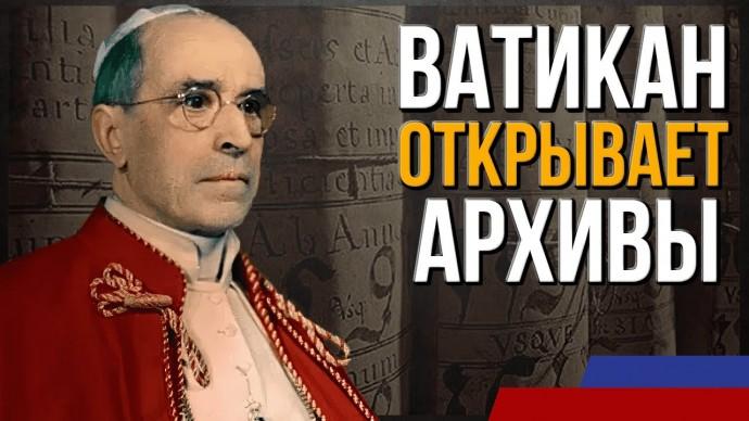 Ватикан открывает архивы - ждем реакции Польши
