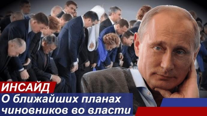 Инсайд о ближайших планах и проектах политической элиты России