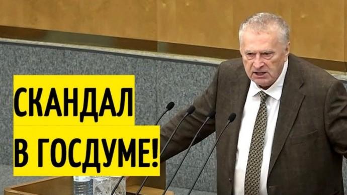 Срочно! Жириновский ПРИГРОЗИЛ Путинской власти БЕЛОРУССКИМ сценарием!