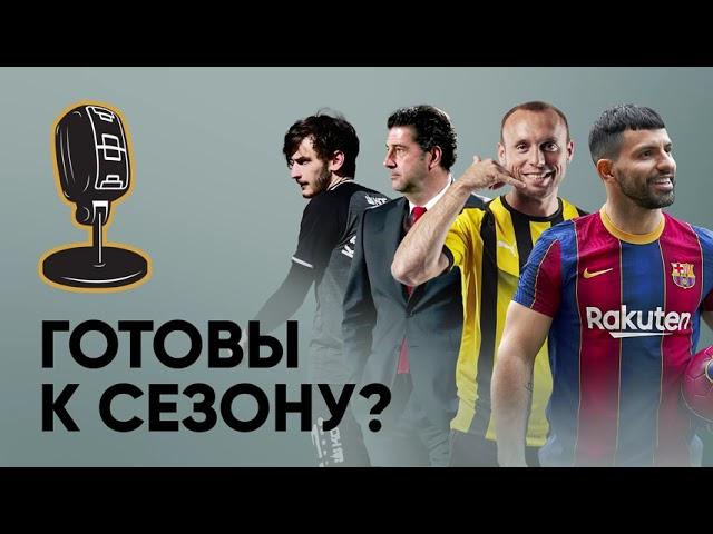 Кубок Париматч Премьер: Новый «Спартак», Агуэро и «Сочи», Слуцкий в Англии