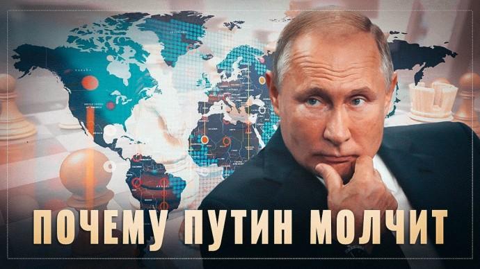 Почему Путин молчит и не отвечает? Мы что действительно такие слабые?