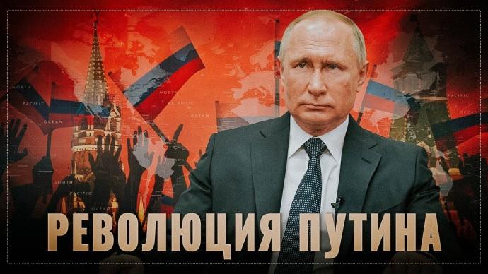 Тихая революция Путина на фоне вселенского шума о трусах Навального
