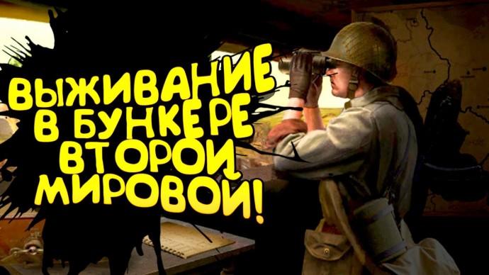 ВЫЖИВАНИЕ В БУНКЕРЕ ВТОРОЙ МИРОВОЙ! - РЕАЛЬНЫЙ СИМУЛЯТОР БУНКЕРА -WW2: Bunker Simulator