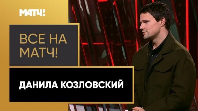 Данила Козловский признался в любви «Челси» в эфире «Все на Матч!»