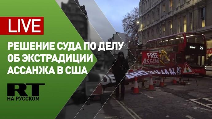 Трансляция от лондонского суда, где оглашается решение по делу об экстрадиции Ассанжа — LIVE