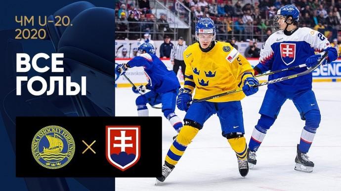 31.12.2019 Швеция (U-20) - Словакия (U-20) - 6:2. Все голы
