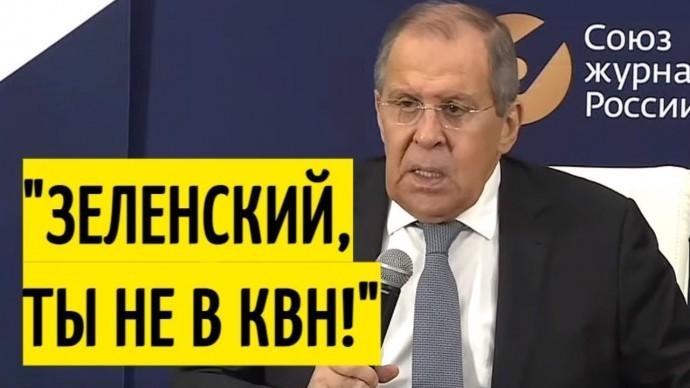 Срочно! Лавров ОТВЕТИЛ на заявления Зеленского о войне с Россией!