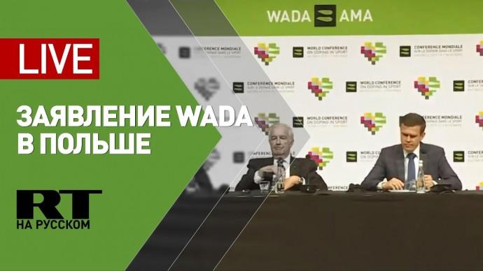Заявление по итогам Всемирной антидопинговой конференции в Польше — LIVE