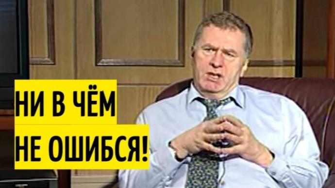 Вот вам и Жириновский, ни в чём не ошибся! Сбывшиеся предсказания!