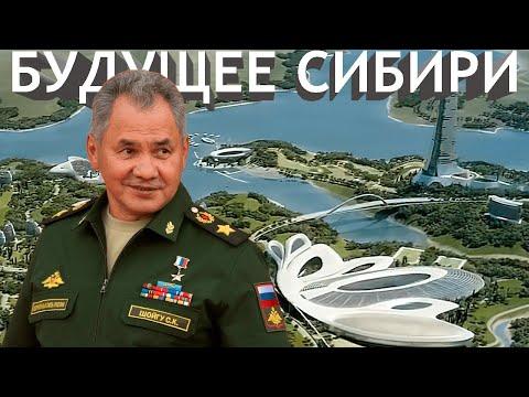 Какими должны быть новые города в Сибири