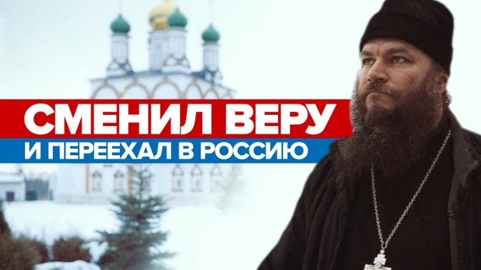 «В США сложно истинным христианам»: американский священник о жизни в России, ЛГБТ и переезде