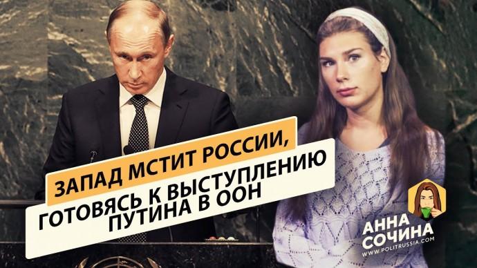 """Месть Запада России за то, что она больше не «Водка-Матрёшка"""" (Анна Сочина)"""