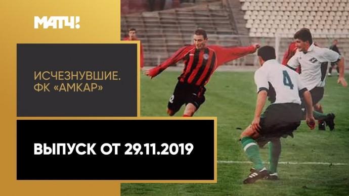 «Исчезнувшие». ФК «Амкар». Выпуск от 29.11.2019