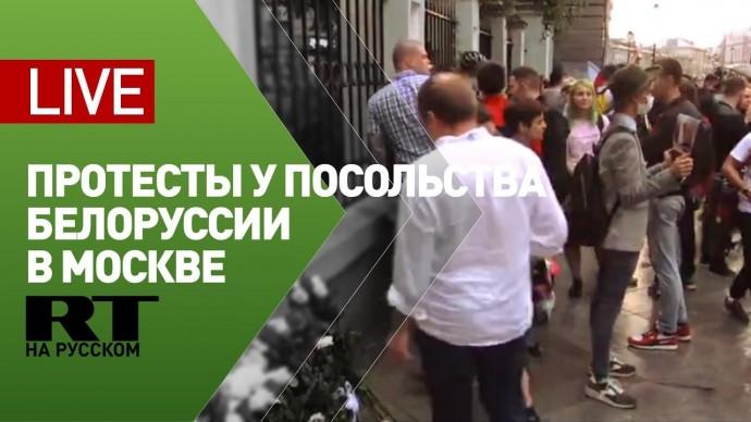 Протесты у посольства Белоруссии в Москве — LIVE