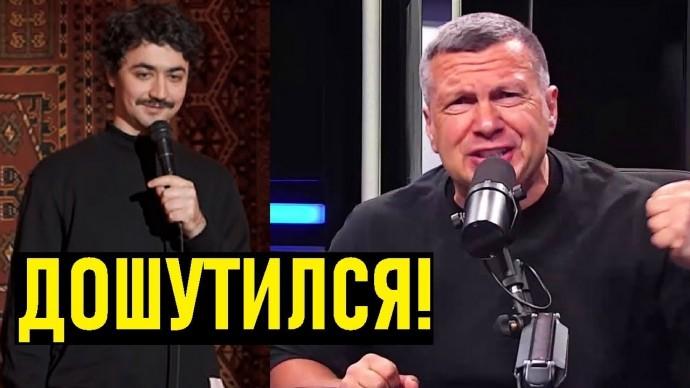 Комика-русофоба НАВСЕГДА выгнали из России! Обсуждение