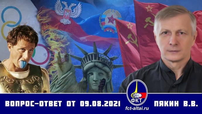 Валерий Пякин. Вопрос-Ответ от 9 августа 2021 г.