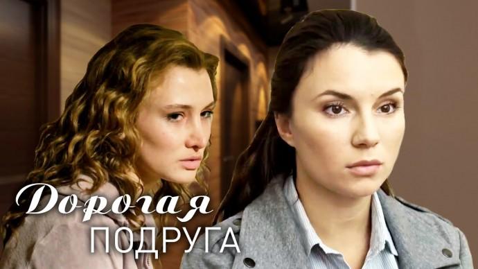 Дорогая подруга. 1 серия. Кино выходного дня @Русские сериалы