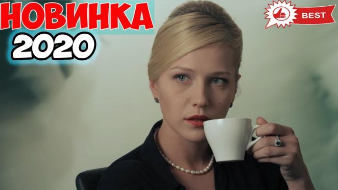 Фильм недавно вышел! МОДЕЛЬ СЧАСТЛИВОЙ ЖИЗНИ Русские мелодрамы 2020 новинки, фильмы HD