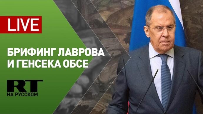 Пресс-конференция Лаврова и генсека ОБСЕ — LIVE