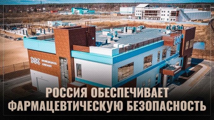 Фармацевтический суверенитет! В России открыты еще два инновационных импортозамещающих завода