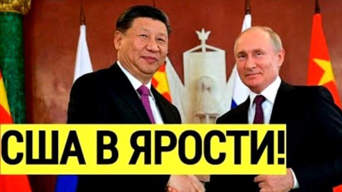 Запад в БЕШЕНСТВЕ! Си Цзиньпин ОБРАТИЛСЯ к Путину и России!