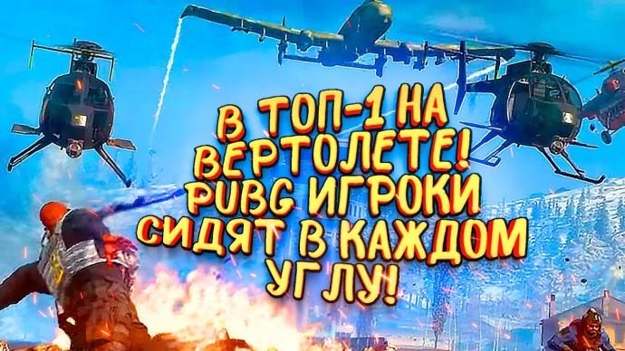 В ТОП НА ВЕРТОЛЕТЕ! - PUBGЕРЫ ЗАНЯЛИ КАЖДЫЙ ДОМ В ДУО! - Call of Duty: Warzone
