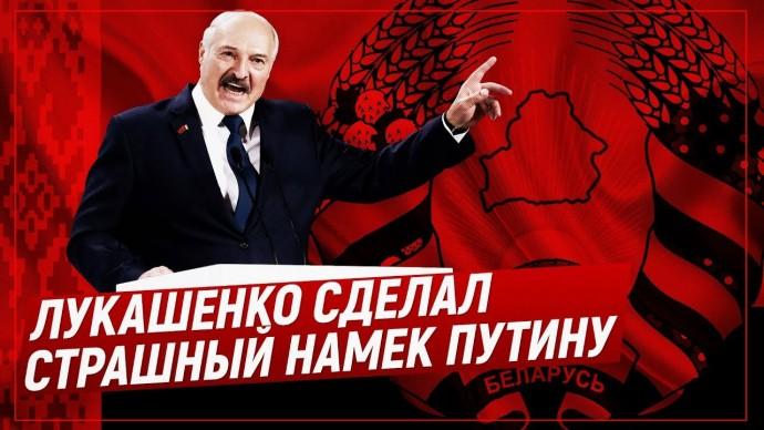 Лукашенко сделал страшный намек Путину (Telegram. обзор)