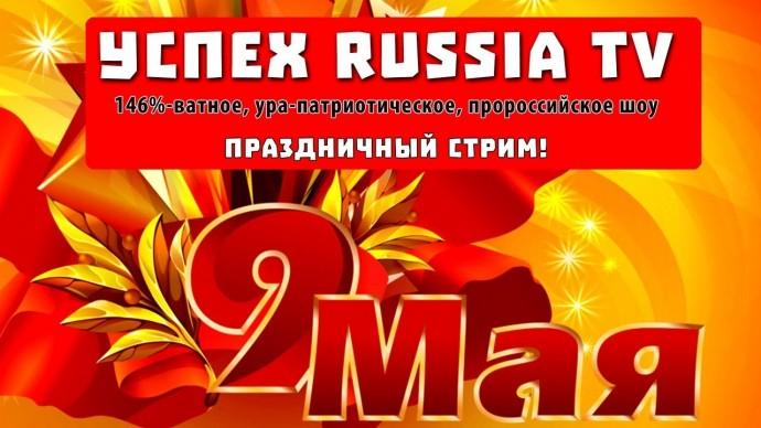 Праздничный стрим к 9 мая на УспехRussiaТВ