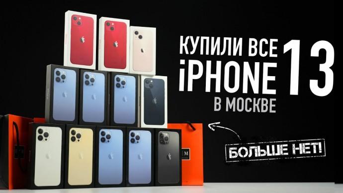 Купили все iPhone 13 Pro Max Sierra Blue 1TB в Москве. Больше нет...