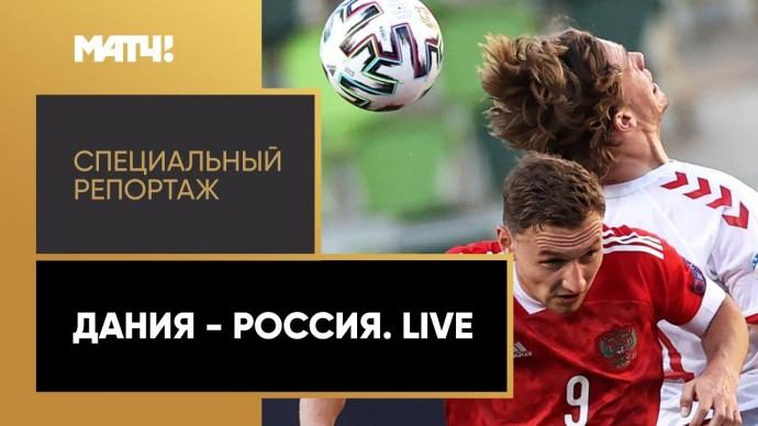 «Дания - Россия. Live». Специальный репортаж