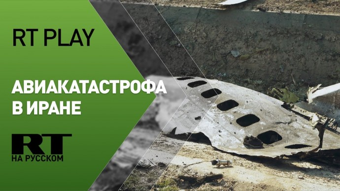 Крушение украинского самолёта в Иране: что известно о трагедии