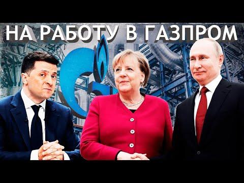 Для чего Меркель встретится сначала с Путиным, а затем с Зеленским