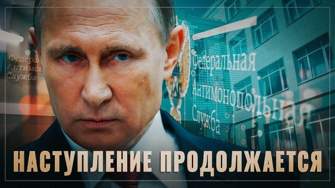 Наступление Путина продолжается! Государственники зачищают ФАС от либералов