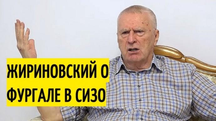 Срочно! Жириновский заявил, что его НЕ ПУСКАЮТ к Фургалу!