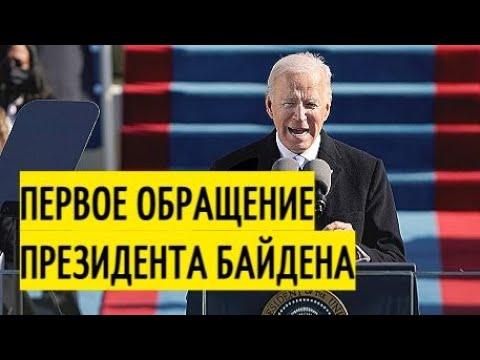 Инаугурация Байдена! Первое обращение в качестве президента США