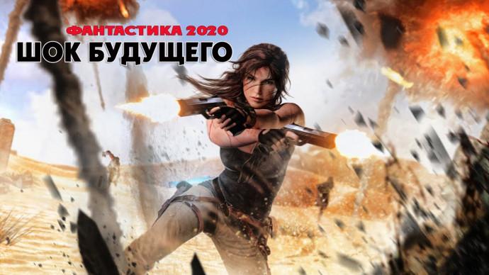Офигенный фантастический фильм 2020 «Шок Будущего» Фантастика 2020 /фильмы HD новинки