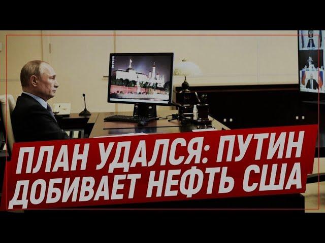 План удался: Путин добивает нефть США (Telegram. Обзор)