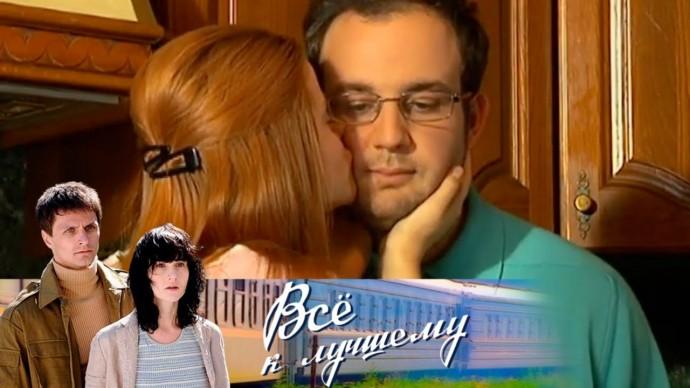 Всё к лучшему. 175 серия (2010-11) Семейная драма, мелодрама @ Русские сериалы