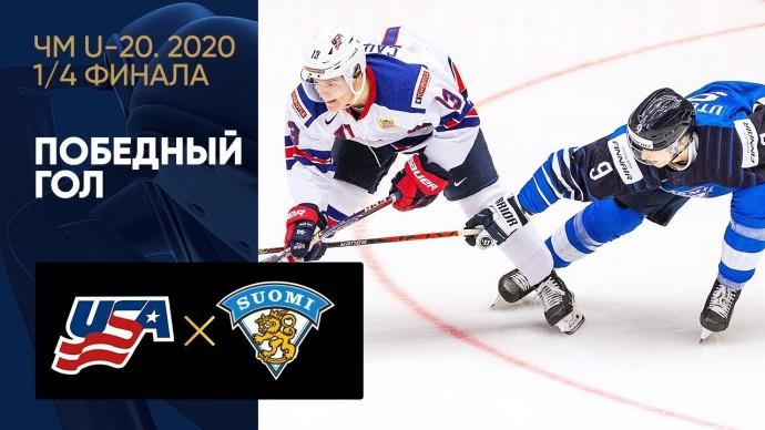 02.01.2020 США (U-20) - Финляндия (U-20) - 0:1. Победный гол