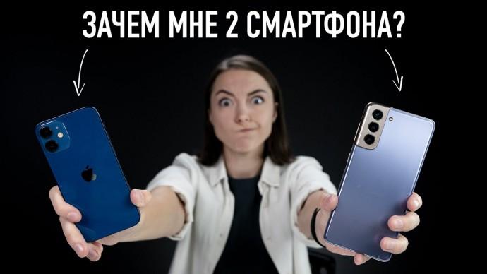 iPhone 12 и Samsung: зачем мне нужно сразу два смартфона?