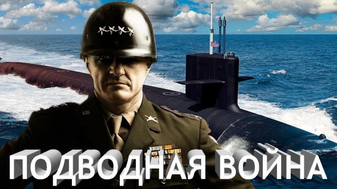 Зачем американцы маскируют свои субмарины под российские подлодки? Мнение эксперта
