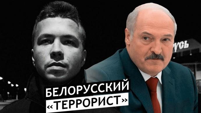 Задержание Романа Протасевича, как символ несостоятельности Запада